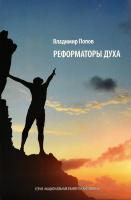 РЕФОРМАТОРЫ ДУХА. Владимир Попов