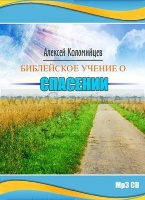 БИБЛЕЙСКОЕ УЧЕНИЕ О СПАСЕНИИ. Алексей Коломийцев - 1 CD
