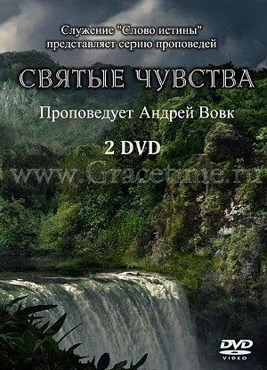 СВЯТЫЕ ЧУВСТВА. Андрей Вовк - 2 DVD