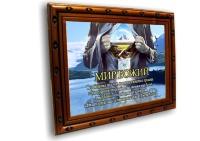 Постер: МИР БОЖИЙ №2