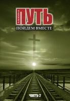 АЛЬМАНАХ ПУТЬ. Часть 2 - 2 DVD
