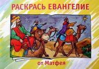 РАСКРАСЬ ЕВАНГЕЛИЕ ОТ МАТФЕЯ. Кэрин Маккензи