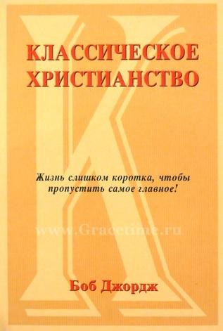 КЛАССИЧЕСКОЕ ХРИСТИАНСТВО. Боб Джорж