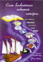 СЕМЬ ВАЖНЕЙШИХ СОБЫТИЙ ИСТОРИИ. Учебно-познавательная программа для детей - 1 CD