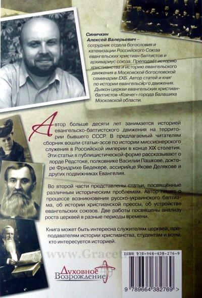 ВСЕ РАДИ МИССИИ. Алексей Синичкин