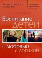 ВОСПИТАНИЕ С ЛЮБОВЬЮ И ЛОГИКОЙ. Фостер В. Клайн, Джим Фэй