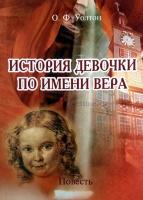 ИСТОРИЯ ДЕВОЧКИ ПО ИМЕНИ ВЕРА. О.Ф. Уолтон