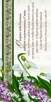 Конверт цветной 11x22: Откроет тебе Господь добрую сокровищницу