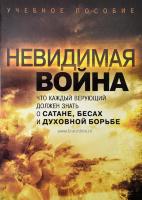 НЕВИДИМАЯ ВОЙНА. Учебное пособие. Чип Ингрэм
