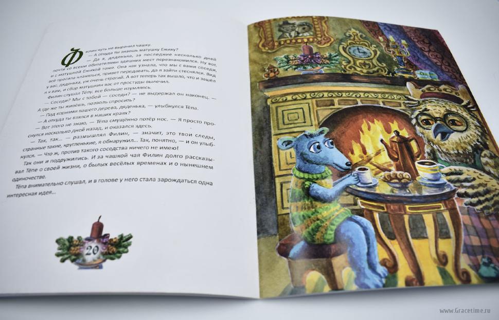 РОЖДЕСТВЕНСКАЯ ЗАГАДКА. С цветными иллюстрациями. Мария Гусынина