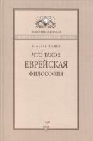 ЧТО ТАКОЕ ЕВРЕЙСКАЯ ФИЛОСОФИЯ? Рафаэль Йошпе