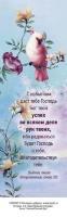 Закладка одинарная 4x16: С избытком даст тебе Господь