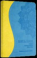 БИБЛИЯ КАНОНИЧЕСКАЯ 055 D Желто-голубой, гибкий переплет, закладка /135х210/