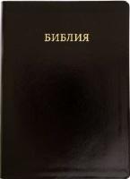 БИБЛИЯ 075 ZTI Юбилейная, черная, термовинил, молния, зол. обрез, индексы, 2 закладки /240x180/