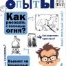 ХИМИЧЕСКИЕ ОПЫТЫ. Простая наука для детей. Владимир Рюмин