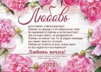 Карманный календарь 2020: Любовь