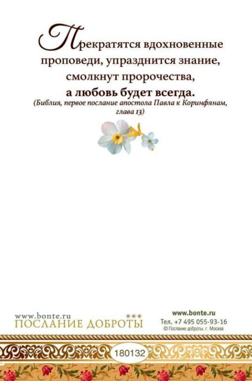 Открытка одинарная 10x15: С праздником весны!