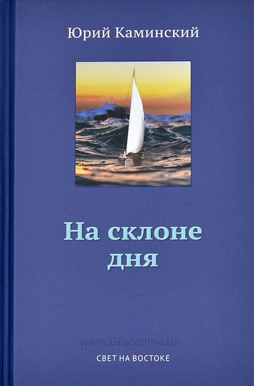 НА СКЛОНЕ ДНЯ. Том 2. Юрий Каминский