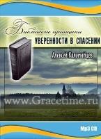 БИБЛЕЙСКИЕ ПРИНЦИПЫ УВЕРЕННОСТИ В СПАСЕНИИ. Алексей Коломийцев - 1 CD