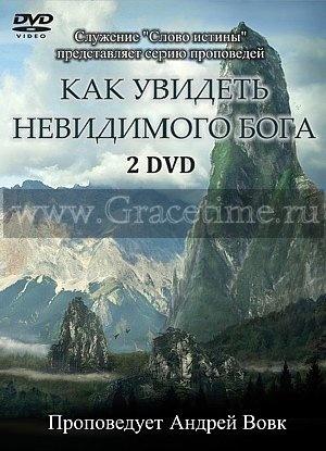 КАК УВИДЕТЬ НЕВИДИМОГО БОГА. Андрей Вовк - 2 DVD