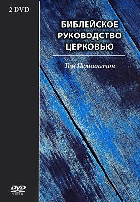 БИБЛЕЙСКОЕ РУКОВОДСТВО ЦЕРКОВЬЮ. Том Пеннингтон - 2 DVD
