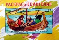 РАСКРАСЬ ЕВАНГЕЛИЕ ОТ МАРКА. Кэрин Маккензи