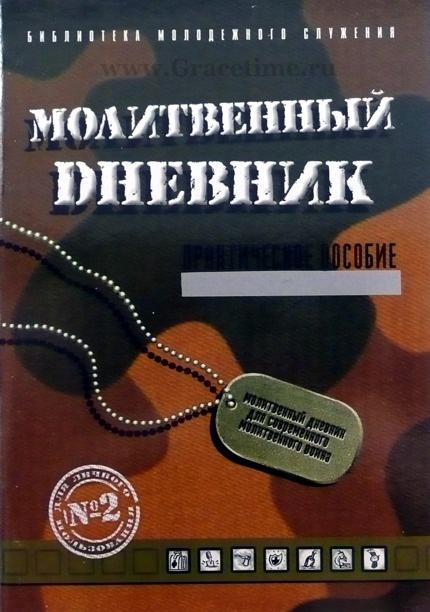 МОЛИТВЕННЫЙ ДНЕВНИК №2. Синди Энджой