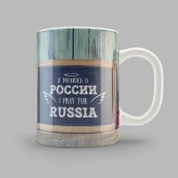 """Кружка """"Я МОЛЮСЬ О РОССИИ"""" №2"""