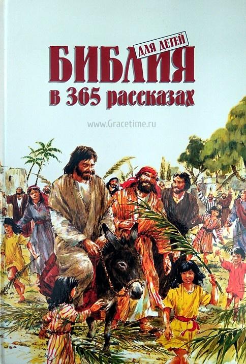 БИБЛИЯ ДЛЯ ДЕТЕЙ В 365 РАССКАЗАХ. Мери Бетчелор