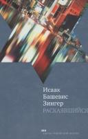 РАСКАЯВШИЙСЯ. Исаак Башевис Зингер