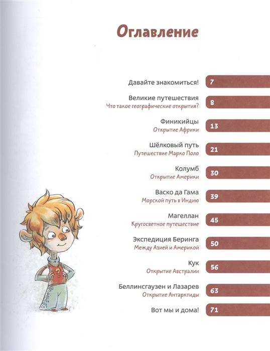 ВЕЛИКИЕ ПУТЕШЕСТВИЯ. Энциклопедии с Чевостиком. Елена Качур
