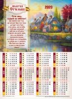 Листовой календарь 2020: Отче наш /формат А4/