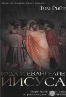ИУДА И ЕВАНГЕЛИЕ ИИСУСА. Развенчание нового мифа о происхождении христианства. Николас Томас Райт