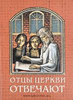 ОТЦЫ ЦЕРКВИ ОТВЕЧАЮТ. Валерий Мельников
