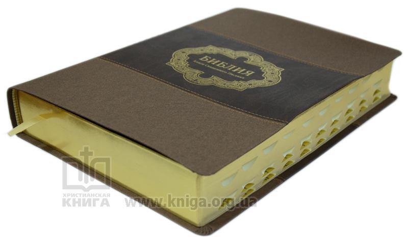 БИБЛИЯ 085 TI Семейная, коричневая ткань и кож. зам, индексы, в голубом футляре /250х300/