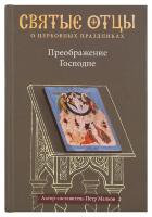 ПРЕОБРАЖЕНИЕ ГОСПОДНЕ. Антология святоотеческих проповедей. Петр Малков