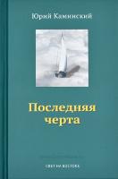 ПОСЛЕДНЯЯ ЧЕРТА. Том 3. Юрий Каминский