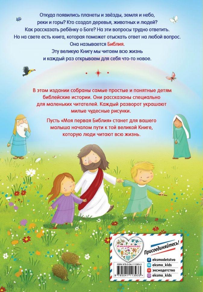МОЯ ПЕРВАЯ БИБЛИЯ. Светлана Кипарисовая. Илл. Г. Скотта