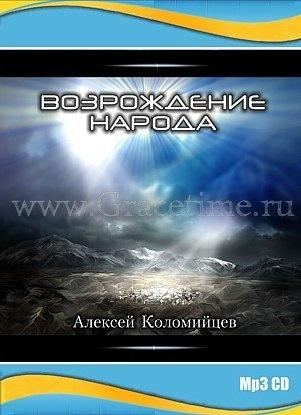 ВОЗРОЖДЕНИЕ НАРОДА. Алексей Коломийцев - 1 CD