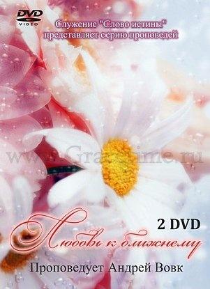 ЛЮБОВЬ К БЛИЖНЕМУ. Андрей Вовк - 2 DVD