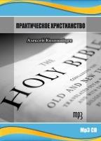 ПРАКТИЧЕСКОЕ ХРИСТИАНСТВО. Алексей Коломийцев - 1 CD