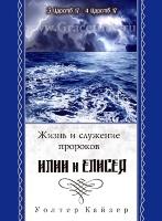 ЖИЗНЬ И СЛУЖЕНИЕ ПРОРОКОВ ИЛИИ И ЕЛИСЕЯ. Уолтер Кайзер - 11 DVD
