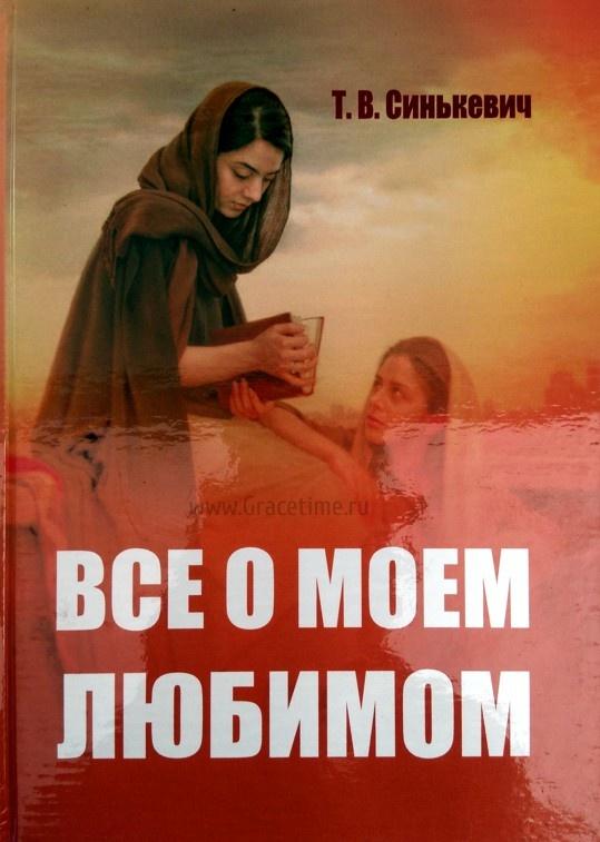 ВСЕ О МОЕМ ЛЮБИМОМ. Тамара Синькевич