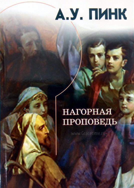 НАГОРНАЯ ПРОПОВЕДЬ. Артур Пинк
