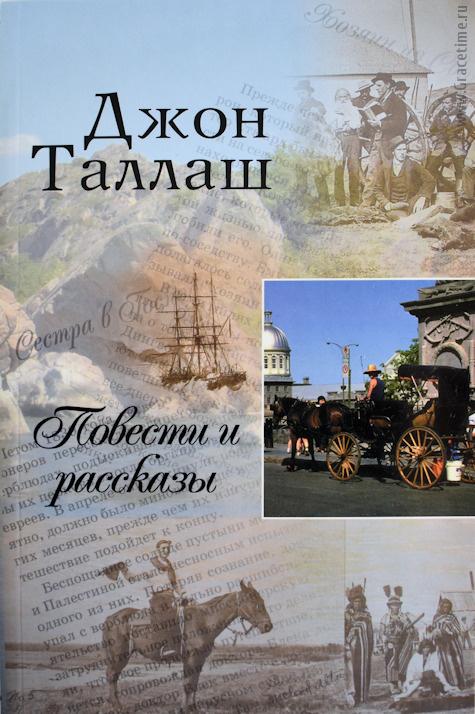 ПОВЕСТИ И РАССКАЗЫ. Джон Таллаш
