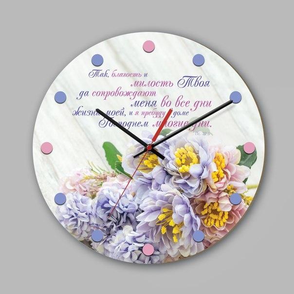"""Часы настенные из дерева: """"Благость и милость"""""""
