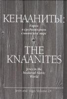 КЕНААНИТЫ. Евреи в средневековом славянском мире