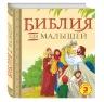 БИБЛИЯ ДЛЯ МАЛЫШЕЙ. Ред. Александр Соколов