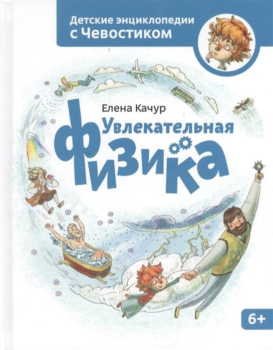 УВЛЕКАТЕЛЬНАЯ ФИЗИКА. Энциклопедии с Чевостиком. Елена Качур