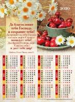 Листовой календарь 2020: Да благословит тебя Господь /формат А4/